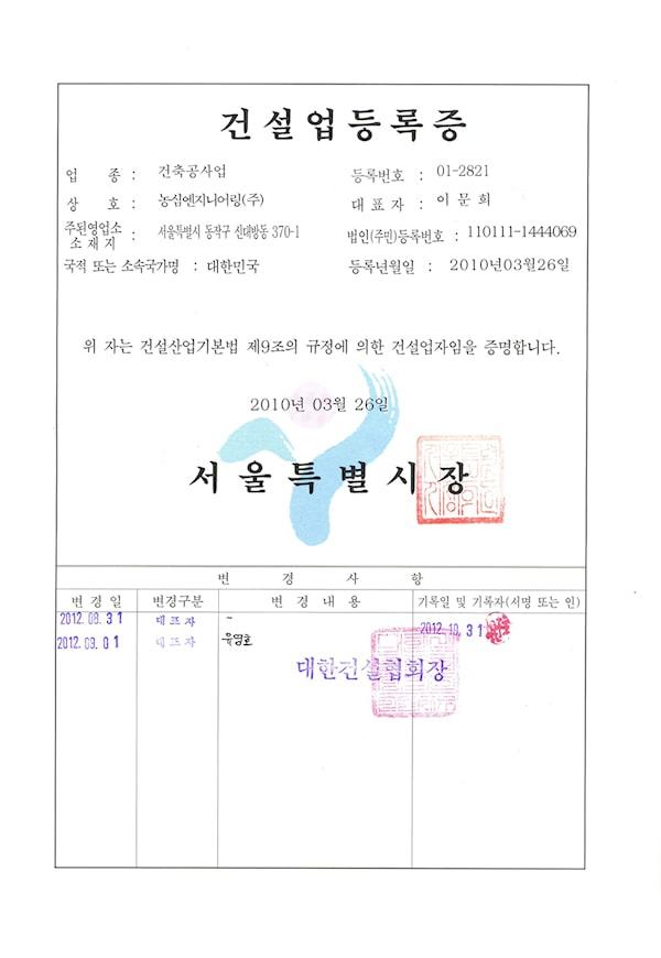 Construction-business-registration-certificate-20100326-nongshim-engineering