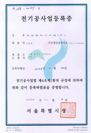 Electric-construction-business-registration-certificate-nongshim-engineering