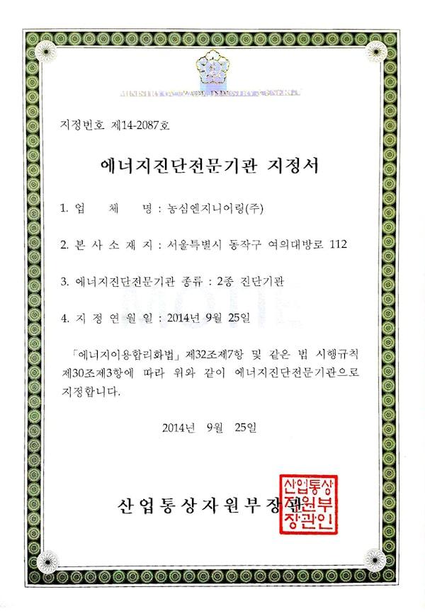 Energy-specialized-agency-designation-20140925-nongshim-engineering
