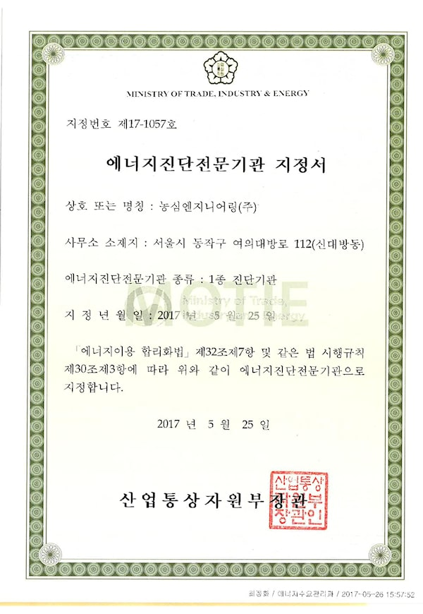Energy-specialized-agency-designation-20170325-nongshim-engineering