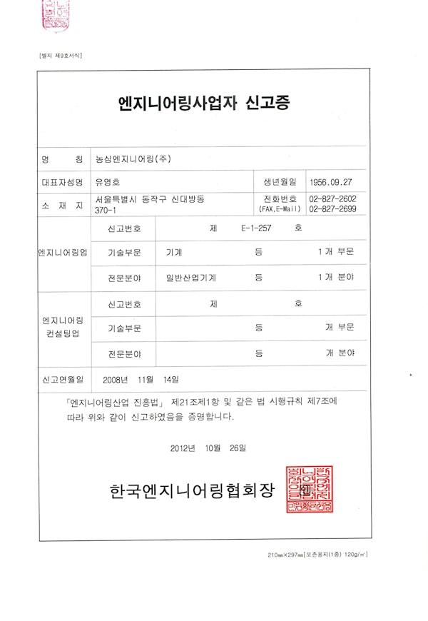 Engineering-business-report-certificate-nongshim-engineering