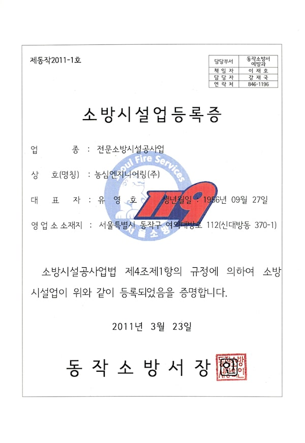 Firefighting-facility-business-registration-certificate-nongshim-engineering