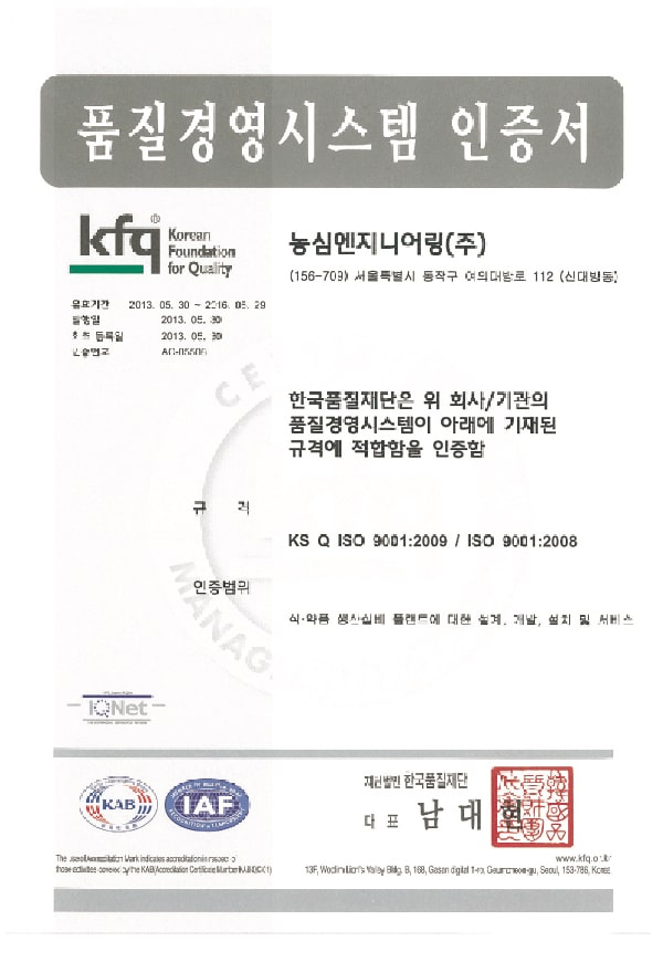 ISO9001-certificate-nongshim-engineering-ko