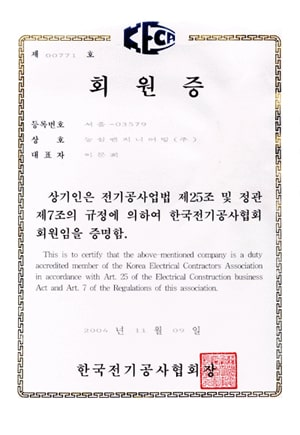 Korea-Electrical-Contractors-Association-member-nongshim-engineering