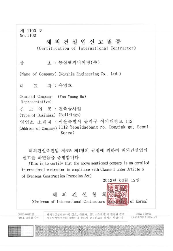 Overseas-Construction-Business-Report-Certificate-1100-nongshim-engineering