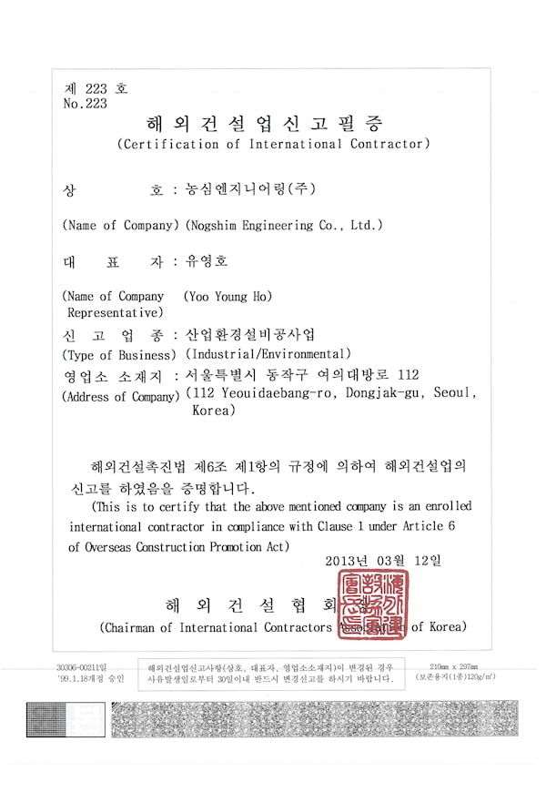 Overseas-Construction-Business-Report-Certificate-223-nongshim-engineering
