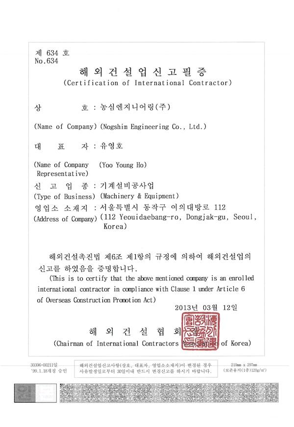 Overseas-Construction-Business-Report-Certificate-634-nongshim-engineering