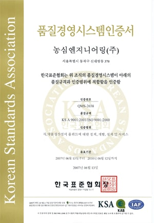 certificate-of-approval-nongshim-engineering-ko