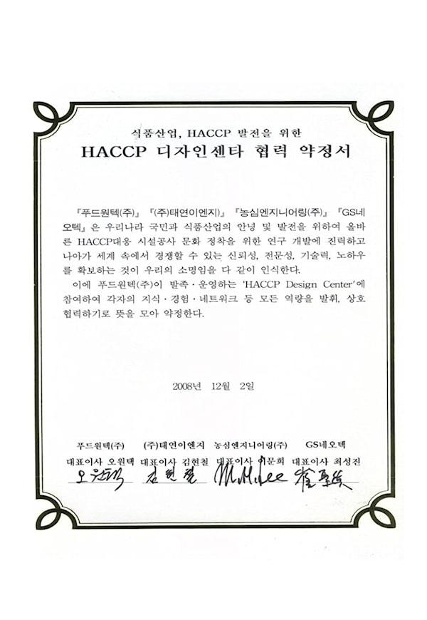 haccp-nongshim-engineering