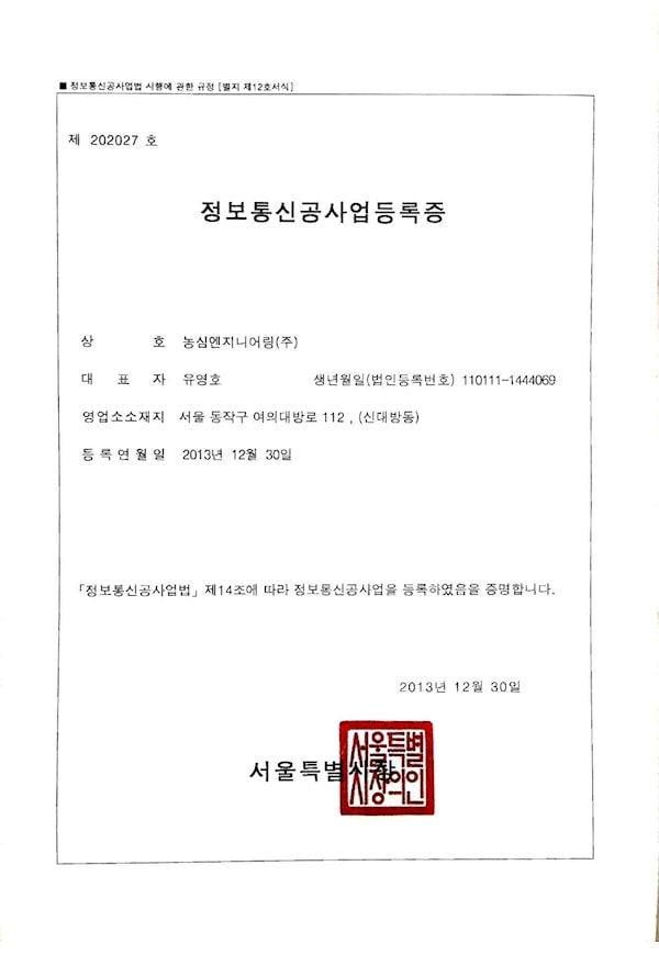 iC-construction-registration-certificate-nongshim-engineering